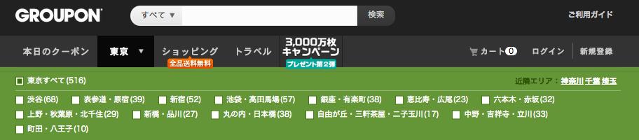 スクリーンショット 2014-10-12 13.00.01